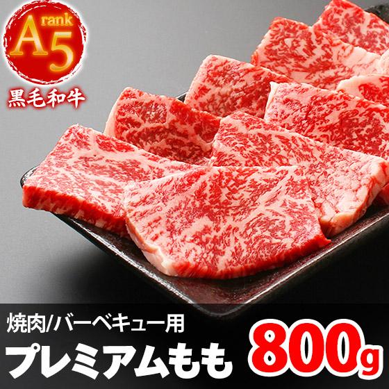 肉 牛肉 A5ランク 和牛 プレミアムもも 焼肉 800g 400g×2 A5等級 BBQ バーベキュー 黒毛和牛 国産 【お誕生日 内祝い ギフト プレゼント】
