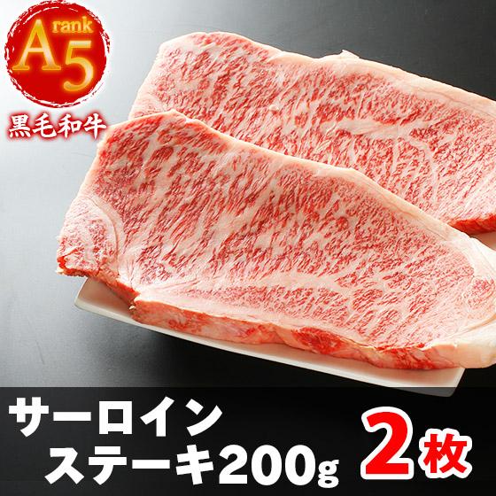 肉 牛肉 A5ランク 和牛 サーロイン ステーキ 200g×2枚 A5等級 ステーキ肉 黒毛和牛 国産 【お誕生日 内祝い ギフト プレゼント】