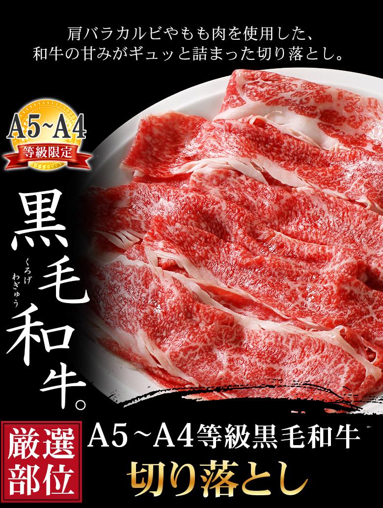 肉 牛肉 A4 ~ A5ランク 和牛 切り落とし すき焼き 1.2kg 400g×3 訳あり A5 A4 しゃぶしゃぶも 黒毛和牛 国産  【お誕生日 内祝い ギフト プレゼント】