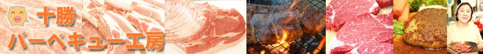 十勝バーベキュー工房:北海道からの美味しいお肉をお届けします。