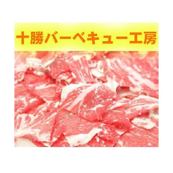 送料無料 送料無料 全国一律送料無料 メガ盛り 北海道牛切り落とし2kg 250g×8個