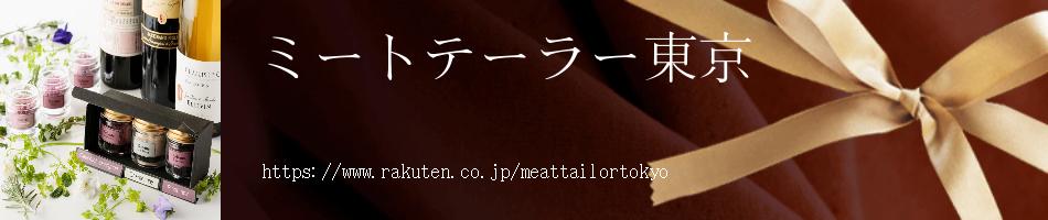 ミートテーラー東京:ギフト商品におすすめ ミートテーラー東京