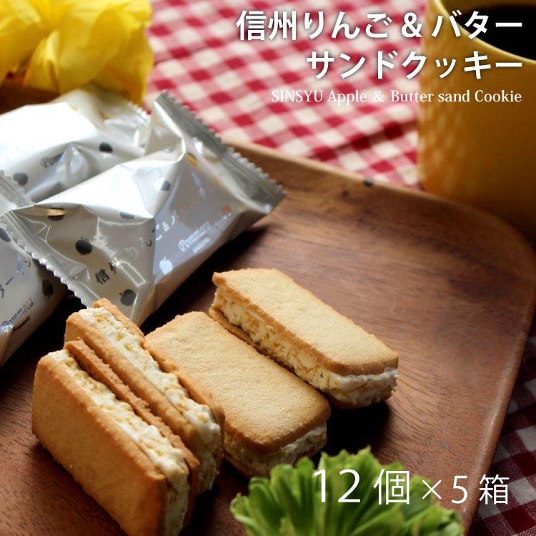 酸味のあるドライりんごを 程よい甘さのバタークリームと合わせザクザク食感のクッキーで挟み食感良く仕上げました もうひとつ食べたくなるバターサンドです \長野 お土産 信州りんご バターサンドクッキー 宅配便送料無料 人気 おすすめ 12個入×5箱セット 長野 ギフト お取り寄せ 人気 クッキー 美味しい サンドクッキー 内祝い 洋菓子 バター お返し スイーツ おみやげ おすすめ 芽吹堂