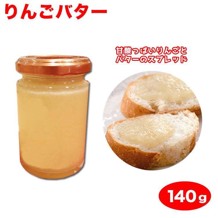 甘酸っぱいりんごとバターのスプレッド スーパーセール期間限定 まずはトーストにぬってちょっと贅沢な朝食を りんごバター140g 高品質