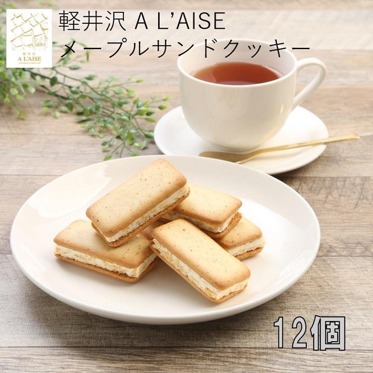 メープル サンド クッキー 軽井沢
