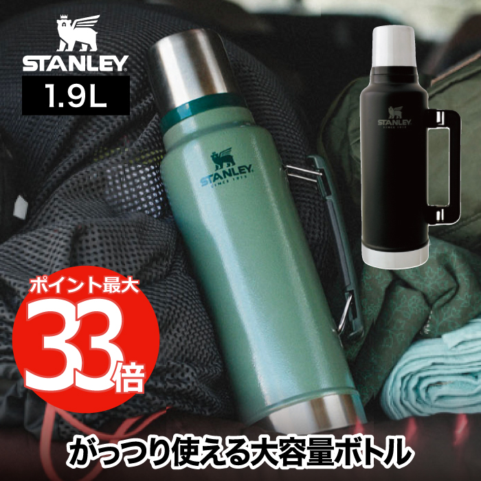 1.9L STANLEY DRINKS FLASK STAINLESS STEEL VACUUM BOTTLE NEW 1.9 LITRE THERMOS