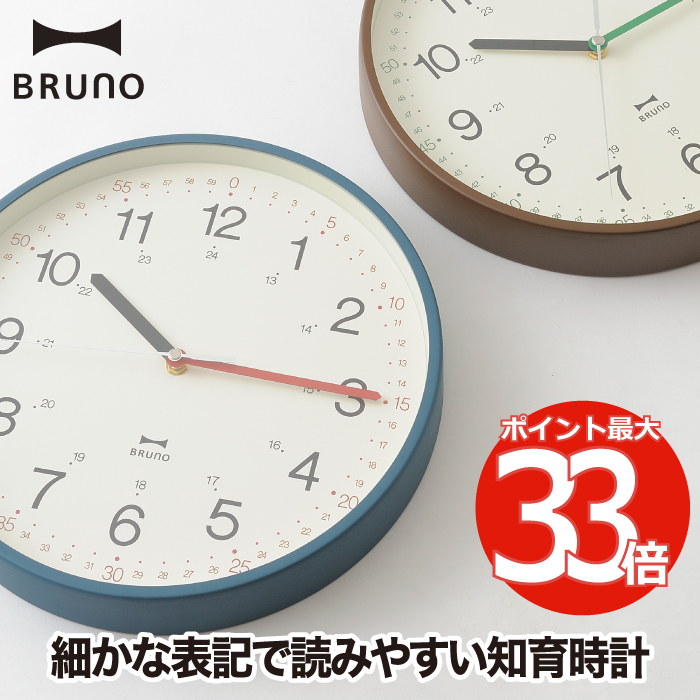 Bruno Easy Time Clock Wall Hangings The Cognitive Education Og Nostalgic Interior Living Bedroom