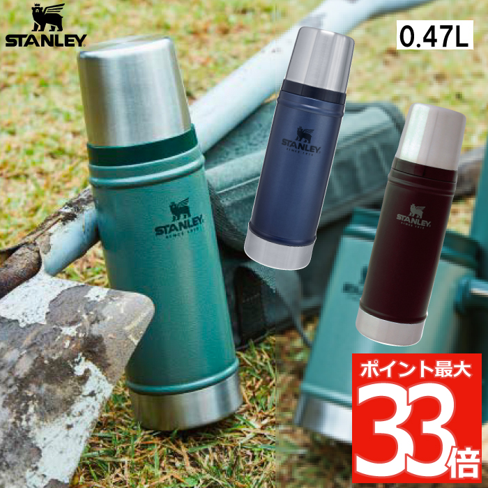 1466d80b0e5 STANLEY classical music vacuum bottle 0.47L | Thermos cool thermal  insulation Mai bottle water bottle ...
