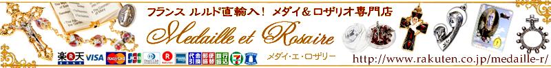 メダイ et ロザリー:フランス・ルルド直輸入★奇跡の水★聖母マリアメダイ&ロザリオ専門店