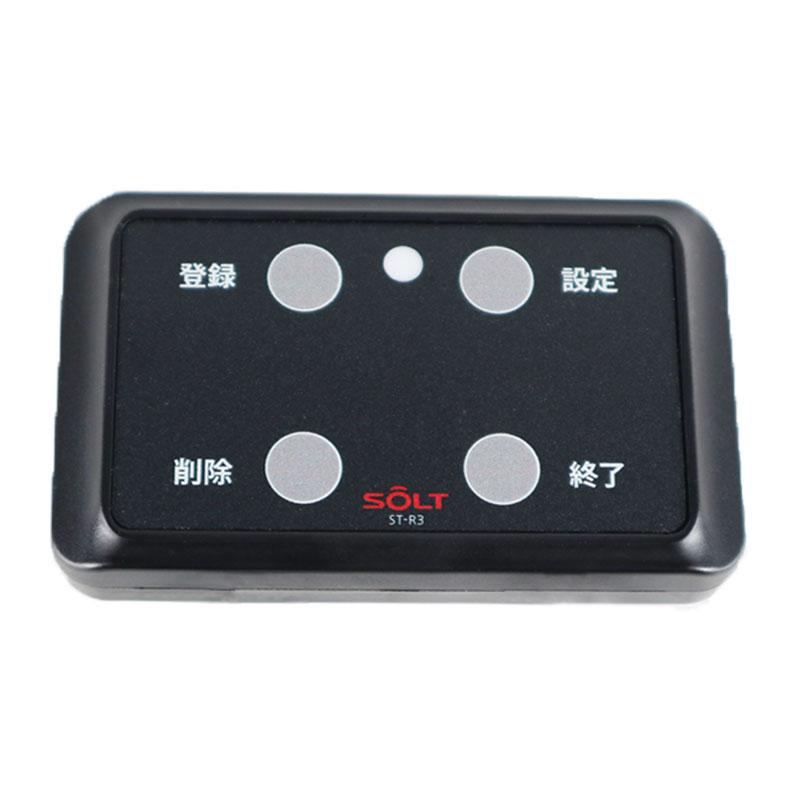 工場に最適!回転灯専用受信機/コードレスチャイム/ワイヤレスチャイム/無線チャイム/呼び出しベル/SOLT/パトライト