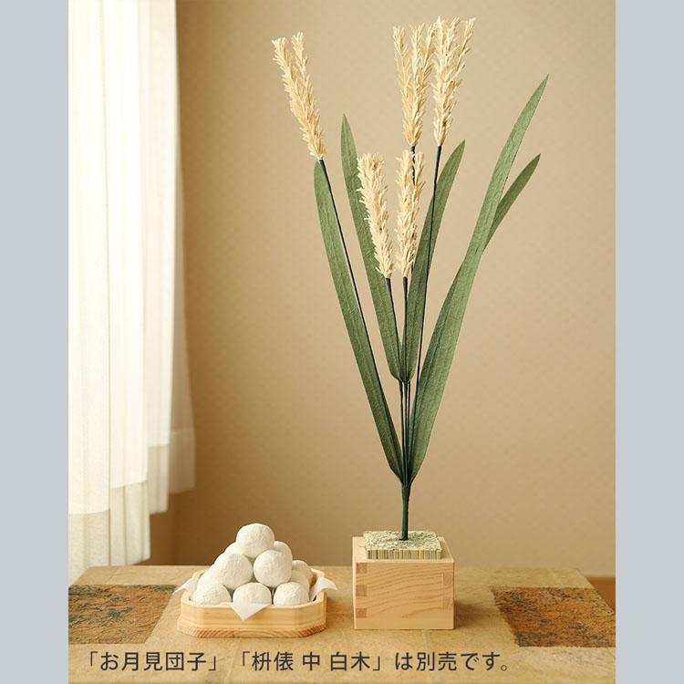 めでたや十五夜 人気ブランド多数対象 今季も再入荷 和紙花 お月見飾り すすき 和紙 造花