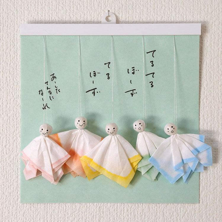 めでたやつり飾り ファッション通販 和紙 てるてる坊主 てるてる坊や 格安店 梅雨 壁飾り