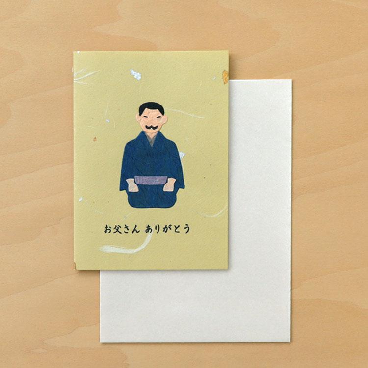 Washi No Mise Medetaya Paper Crafts Card Small Navy Dad Thank You