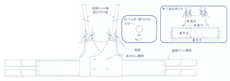 セフティジャケット(抑制帯) 子供用 Y1ボタン 1枚