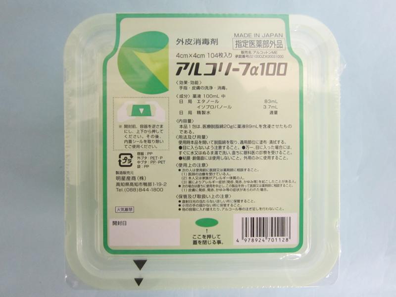 【期間限定特価品】【送料無料】アルコリーフα 104枚入×96パック(1ケース)