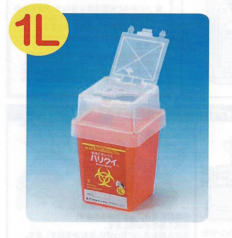 大決算セール ペン型注射針が廃棄できるようになりました 高価値 ハリクイ 1L 針捨てボックス