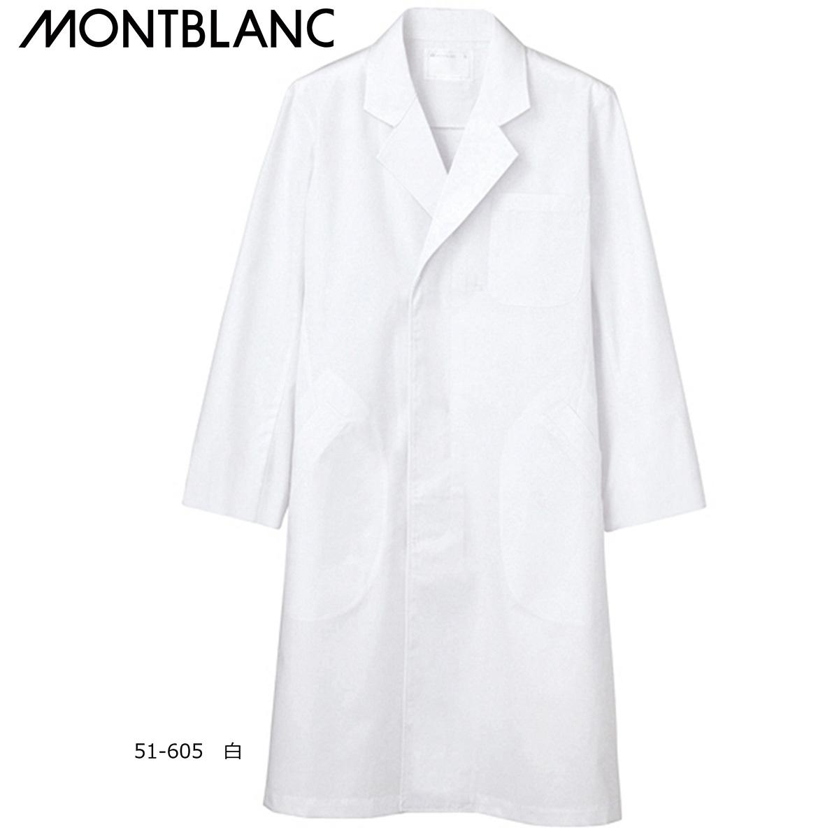 白衣 男性 モンブラン ドクターコート シングル 長袖 白 51-605 メンズ 診察衣 ホワイト