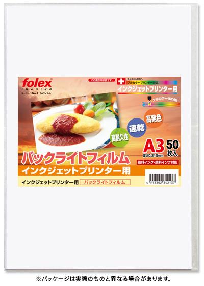 インクジェットプリンター用バックライトフィルム(染料・顔料インク対応)A3/50枚入