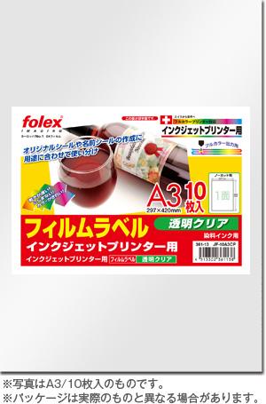 フィルムラベル 透明クリア(紙セパレーター使用)A3(ノーカット)/50枚入