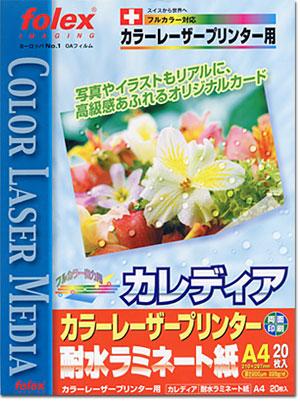 カレディア 耐水ラミネート紙カラーレーザープリンター用A3/250枚入