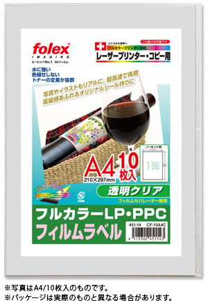 フィルムラベル 透明クリア(フィルムセパレーター使用)A3(ノーカット)/50枚入