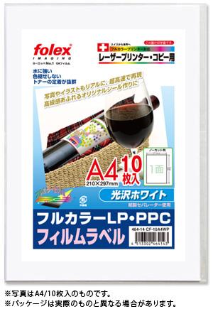フィルムラベル 光沢ホワイト(紙セパレーター使用)A3(ノーカット)/50枚入