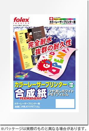 合成紙(つや消しホワイトPETフィルム)【厚さ0.190mm】A4/250枚入