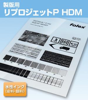 インクジェットプリンター用製版フィルムリプロジェットP HDM(マット/厚さ0.165mm)【431mm×30m/3インチ紙管】水性染料・顔料インク用