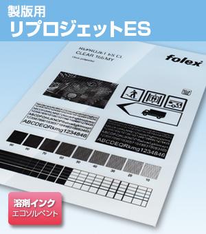 インクジェットプリンター用製版フィルムリプロジェットES(厚さ0.155mm)【1067mm×30m/3インチ紙管】溶剤インク(エコソルベント)用