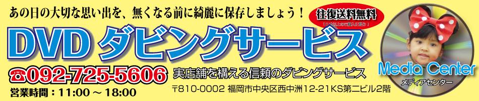 メディアセンター:ビデオテープの映像をDVDへ DVDダビングサービス (往復送料無料)