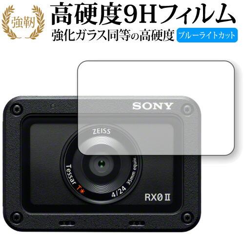 Cyber-shot RX0 II(DSC-RX0M2)[レンズ部用] ガラスフィルム 同等の高硬度9H ブルーライトカット 光沢タイプ 液晶保護 フィルム Cyber-shot RX0 II(DSC-RX0M2)[レンズ部用] 専用 強化 ガラスフィルム と 同等の 高硬度9H ブルーライトカット 光沢タイプ 改訂版 液晶保護フィルム メール便送料無料