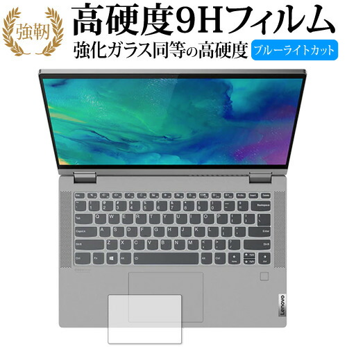 Lenovo IdeaPad Flex 550 550i 高硬度9H ブルーライトカット Lenovo IdeaPad Flex 550 550i (14) タッチパッド 専用 強化ガラス と 同等の 高硬度9H ブルーライトカット クリア光沢 改訂版 保護フィルム メール便送料無料