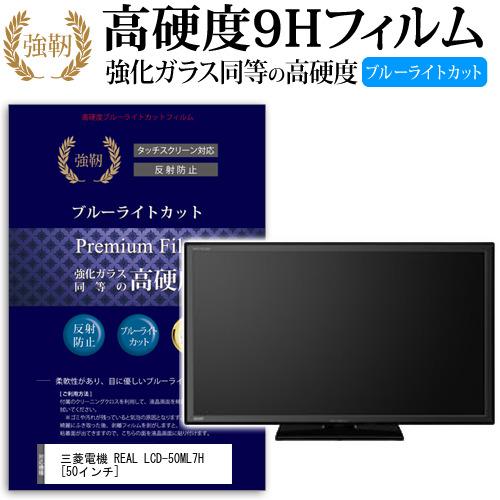 三菱電機 REAL LCD-50ML7H[50インチ]機種で使える 強化ガラス と 同等の 高硬度9H ブルーライトカット 反射防止 液晶TV 保護フィルム 送料無料 メール便/DM便