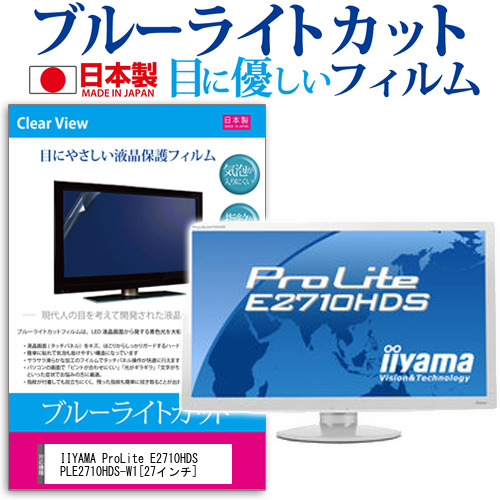 IIYAMA ProLite E2710HDS PLE2710HDS-W1[27インチ]ブルーライトカット 反射防止 液晶保護フィルム 指紋防止 気泡レス加工 液晶フィルム 送料無料 メール便/DM便
