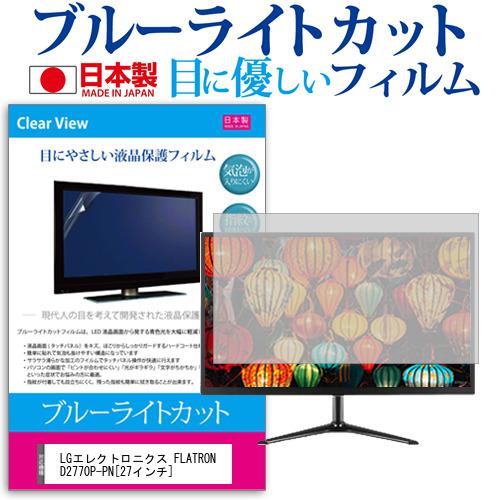 LGエレクトロニクス FLATRON D2770P-PN[27インチ]ブルーライトカット 反射防止 液晶保護フィルム 指紋防止 気泡レス加工 液晶フィルム 送料無料 メール便/DM便