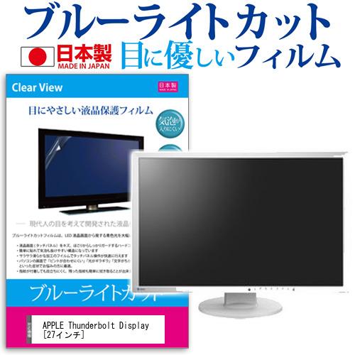 APPLE Thunderbolt Display[27インチ]ブルーライトカット 反射防止 液晶保護フィルム 指紋防止 気泡レス加工 液晶フィルム 送料無料 メール便/DM便