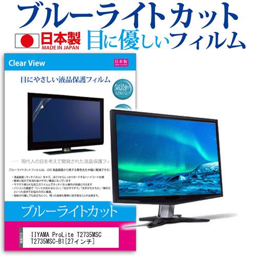IIYAMA ProLite T2735MSC T2735MSC-B1[27インチ](1920x1080)ブルーライトカット 反射防止 液晶保護フィルム 指紋防止 気泡レス加工 液晶フィルム 送料無料 メール便/DM便
