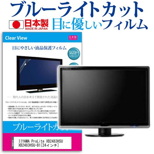IIYAMA ProLite XB2483HSU XB2483HSU-B1[24インチ](1920x1080)ブルーライトカット 反射防止 液晶保護フィルム 指紋防止 気泡レス加工 液晶フィルム 送料無料 メール便/DM便