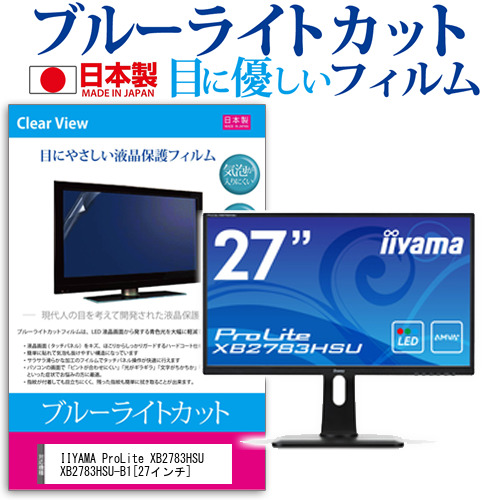 IIYAMA ProLite XB2783HSU XB2783HSU-B1[27インチ]ブルーライトカット 反射防止 液晶保護フィルム 指紋防止 気泡レス加工 液晶フィルム 送料無料 メール便/DM便