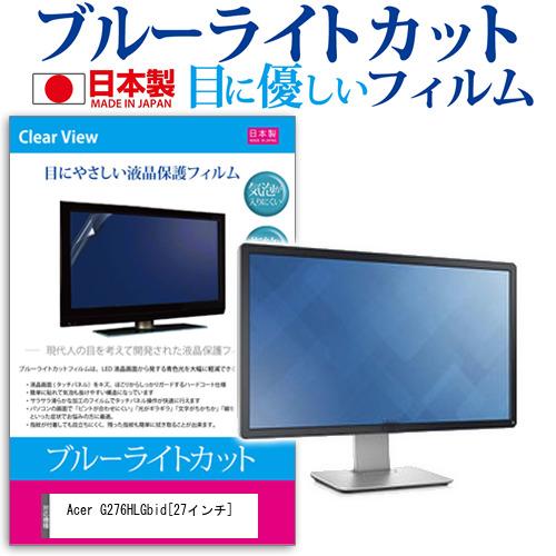 Acer G276HLGbid[27インチ]ブルーライトカット 反射防止 液晶保護フィルム 指紋防止 気泡レス加工 液晶フィルム 送料無料 メール便/DM便