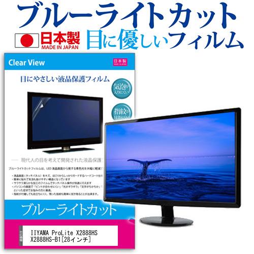 IIYAMA ProLite X2888HS X2888HS-B1[28インチ]ブルーライトカット 反射防止 液晶保護フィルム 指紋防止 気泡レス加工 液晶フィルム 送料無料 メール便/DM便