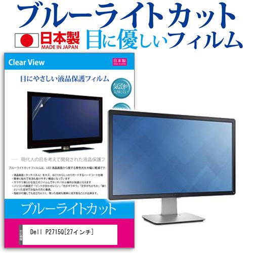 Dell P2715Q[27インチ]ブルーライトカット 反射防止 液晶保護フィルム 指紋防止 気泡レス加工 液晶フィルム 送料無料 メール便/DM便