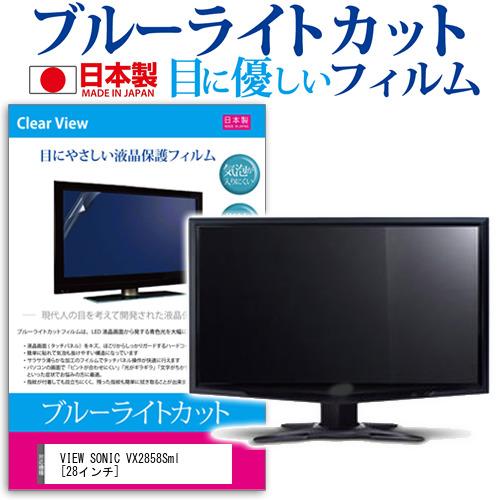 VIEW SONIC VX2858Sml[28インチ]ブルーライトカット 反射防止 液晶保護フィルム 指紋防止 気泡レス加工 液晶フィルム 送料無料 メール便/DM便