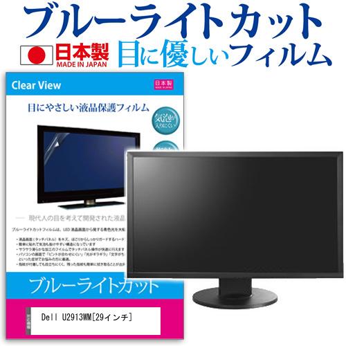 Dell U2913WM[29インチ]ブルーライトカット 反射防止 液晶保護フィルム 指紋防止 気泡レス加工 液晶フィルム 送料無料 メール便/DM便