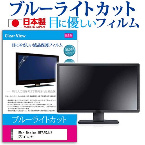 APPLE iMac[27インチ][27インチ]ブルーライトカット 反射防止 液晶保護フィルム 指紋防止 気泡レス加工 液晶フィルム 送料無料 メール便/DM便