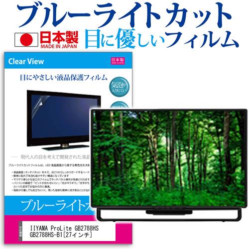 IIYAMA ProLite GB2788HS GB2788HS-B1[27インチ]ブルーライトカット 反射防止 液晶保護フィルム 指紋防止 気泡レス加工 液晶フィルム 送料無料 メール便/DM便