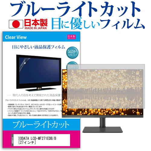 IODATA LCD-MF271EDB/B[27インチ]ブルーライトカット 反射防止 液晶保護フィルム 指紋防止 気泡レス加工 液晶フィルム 送料無料 メール便/DM便