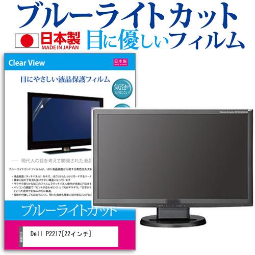 Dell P2217[22インチ]ブルーライトカット 反射防止 液晶保護フィルム 指紋防止 気泡レス加工 液晶フィルム 送料無料 メール便/DM便