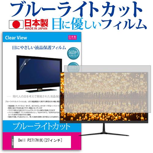 Dell P2717H(K)[27インチ]ブルーライトカット 反射防止 液晶保護フィルム 指紋防止 気泡レス加工 液晶フィルム 送料無料 メール便/DM便