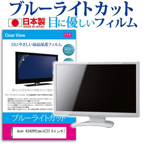 Acer K242HYLbmid[23.8インチ]機種で使える ブルーライトカット 反射防止 液晶保護フィルム 指紋防止 気泡レス加工 液晶フィルム 送料無料 メール便/DM便